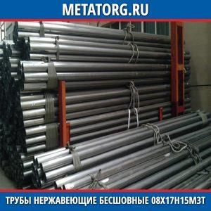 Трубы нержавеющие бесшовные 08Х17Н15М3Т