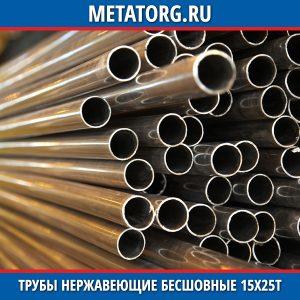 Трубы нержавеющие бесшовные 15Х25Т
